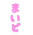 ぷくもじカラフル(関西弁)ビッグスタンプ(個別スタンプ:32)