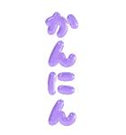 ぷくもじカラフル(関西弁)ビッグスタンプ(個別スタンプ:33)