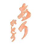 ぷく筆もじ カラフル(ビッグスタンプ)(個別スタンプ:2)