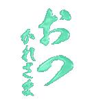 ぷく筆もじ カラフル(ビッグスタンプ)(個別スタンプ:3)
