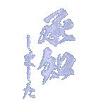 ぷく筆もじ カラフル(ビッグスタンプ)(個別スタンプ:5)