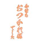ぷく筆もじ カラフル(ビッグスタンプ)(個別スタンプ:7)