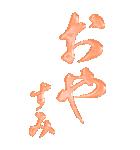 ぷく筆もじ カラフル(ビッグスタンプ)(個別スタンプ:10)