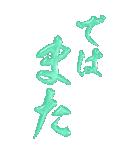 ぷく筆もじ カラフル(ビッグスタンプ)(個別スタンプ:11)