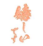 ぷく筆もじ カラフル(ビッグスタンプ)(個別スタンプ:16)