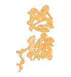 ぷく筆もじ カラフル(ビッグスタンプ)(個別スタンプ:18)