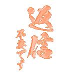 ぷく筆もじ カラフル(ビッグスタンプ)(個別スタンプ:21)