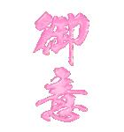 ぷく筆もじ カラフル(ビッグスタンプ)(個別スタンプ:23)
