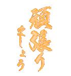ぷく筆もじ カラフル(ビッグスタンプ)(個別スタンプ:25)