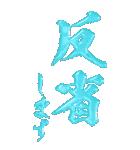 ぷく筆もじ カラフル(ビッグスタンプ)(個別スタンプ:31)