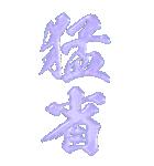 ぷく筆もじ カラフル(ビッグスタンプ)(個別スタンプ:32)