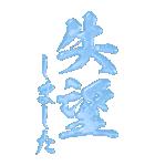 ぷく筆もじ カラフル(ビッグスタンプ)(個別スタンプ:36)