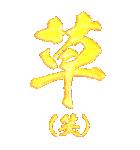 ぷく筆もじ カラフル(ビッグスタンプ)(個別スタンプ:39)