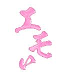 ぷく筆もじ カラフル(ビッグスタンプ)(個別スタンプ:40)