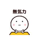 今日はやる気が出ない☆(個別スタンプ:12)