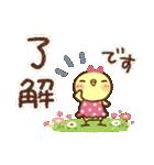 春にやさしいスタンプ【白うさぎ&インコ】(個別スタンプ:18)