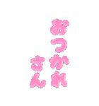 とびでるぷくもじカラフル(関西弁)(個別スタンプ:4)
