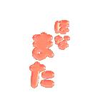 とびでるぷくもじカラフル(関西弁)(個別スタンプ:8)