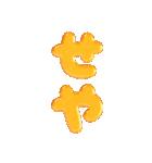 とびでるぷくもじカラフル(関西弁)(個別スタンプ:11)