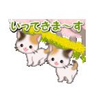 春の三毛猫ツインズ(個別スタンプ:34)
