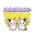 春の三毛猫ツインズ(個別スタンプ:36)