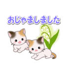 春の三毛猫ツインズ(個別スタンプ:39)