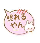 関西弁うさぴのふきだしカスタムスタンプ(個別スタンプ:23)