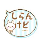 関西弁うさぴのふきだしカスタムスタンプ(個別スタンプ:30)