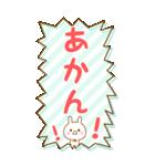 BIG★関西弁うさぴのカワイイふきだし(個別スタンプ:3)
