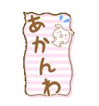 BIG★関西弁うさぴのカワイイふきだし(個別スタンプ:20)