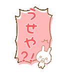 BIG★関西弁うさぴのカワイイふきだし(個別スタンプ:22)