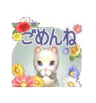 飛び出す 花と猫(個別スタンプ:14)