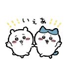 ちいかわ3(個別スタンプ:23)