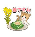ちび猫 おいしい春(個別スタンプ:7)