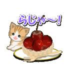 ちび猫 おいしい春(個別スタンプ:16)
