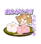 ちび猫 おいしい春(個別スタンプ:20)