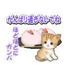 ちび猫 おいしい春(個別スタンプ:26)