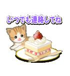 ちび猫 おいしい春(個別スタンプ:38)