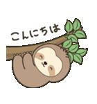 ナマケモノ 1(日本語)(個別スタンプ:1)