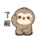 ナマケモノ 1(日本語)(個別スタンプ:8)