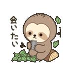 ナマケモノ 1(日本語)(個別スタンプ:9)