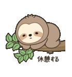 ナマケモノ 1(日本語)(個別スタンプ:23)
