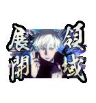 呪術廻戦 第2弾(個別スタンプ:3)