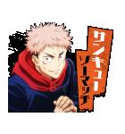 呪術廻戦 第2弾(個別スタンプ:5)