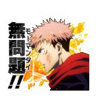 呪術廻戦 第2弾(個別スタンプ:18)
