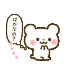 カスタム★めいぷるくま のスタンプ(個別スタンプ:14)