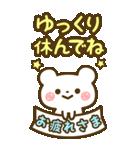 BIG★めいぷるくま のスタンプ(個別スタンプ:2)