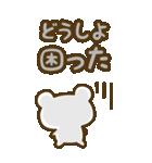 BIG★めいぷるくま のスタンプ(個別スタンプ:8)