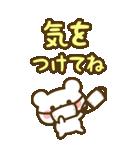 BIG★めいぷるくま のスタンプ(個別スタンプ:10)