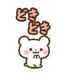 BIG★めいぷるくま のスタンプ(個別スタンプ:14)